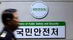 Hàn Quốc lập Bộ An toàn Công cộng và An ninh