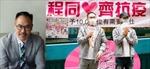 Ông Marvin Lau, CEO của LEGACY đóng góp vào công việc thiện nguyện ở Hồng Kông ứng phó với COVID-19