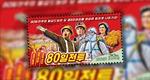 Triều Tiên phát hành con tem đặc biệt mang chủ đề COVID-19