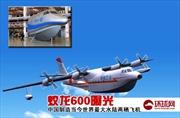 Trung Quốc chế tạo thủy phi cơ lớn nhất thế giới