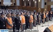 Trung Quốc xử tử 13 kẻ khủng bố ở Tân Cương
