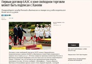 Báo chí Nga lạc quan về triển vọng hợp tác kinh tế Việt-Nga