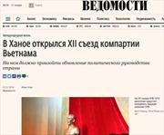 Báo chí Nga quan tâm theo dõi Đại hội Đảng Việt Nam
