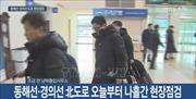 Hàn Quốc và Mỹ tháo gỡ vướng mắc đối với hai dự án hợp tác liên Triều