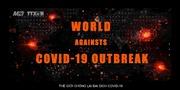 Việt Nam sát cánh cùng thế giới, mạnh mẽ chống đại dịch COVID-19