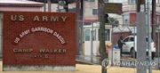 Lực lượng Mỹ đồn trú tại Hàn Quốc dỡ bỏ lệnh hạn chế đi lại ở Daegu