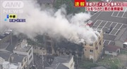 Video vụ cháy xưởng phim tại Kyoto khiến hàng chục người thương vong