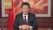 Thông điệp mừng Năm mới 2020 của Chủ tịch Trung Quốc Tập Cận Bình