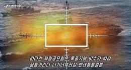 Truyền thông Triều Tiên: Tàu USS Michigan sẽ phải gánh chịu 'số mệnh khốn khổ'