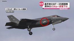Đang bay huấn luyện, máy bay chiến đấu F-35A đánh rơi bộ phận cánh