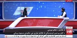 Lần đầu tiên thủ lĩnh Taliban chấp nhận trả lời phỏng vấn nữ phóng viên Afghanistan