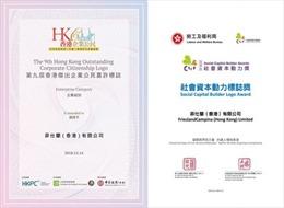 FrieslandCampina Hồng Kông được trao hai giải thưởng do thực hiện tốt trách nhiệm của doanh nghiệp với cộng đồng