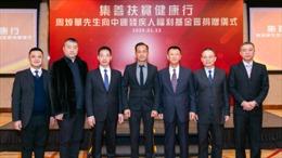 Ông Alvin Chau, CEO Suncity Group đóng góp 20 triệu nhân dân tệ cho Quỹ Người khuyết tật Trung Quốc