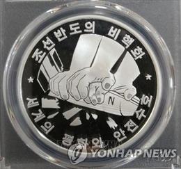 Triều Tiên phát hành đồng tiền kỷ niệm nỗ lực phi hạt nhân hóa