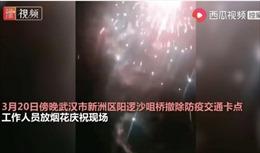 Dịch bệnh tạm lắng, nhiều nơi Vũ Hán nổ pháo hoa ăn mừng