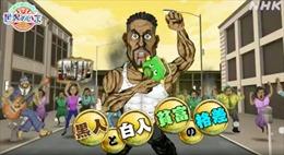 Đài NHK của Nhật Bản xin lỗi vì đoạn phim hoạt hình về biểu tình Mỹ