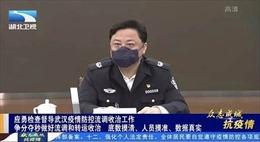 Trung Quốc điều tra Thứ trưởng Công an Tôn Lực Quân