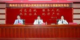 Triệt phá tổ chức mafia lớn nhất lịch sử tỉnh Hải Nam, Trung Quốc