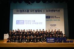 Tập đoàn ô tô Hyundai và TC MOTOR khởi động chương trình H-JUMP SCHOOL