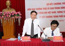 Sơ kết Chương trình phối hợp công tác giữa Ban Thường trực Ủy ban Trung ương MTTQ Việt Nam với TTXVN, VTV, VOV