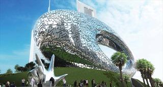 'Bảo tàng Tương lai' độc đáo tại Dubai