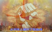Karaoke – Vũ khí mới nhất của Trung Quốc trong thương chiến với Mỹ